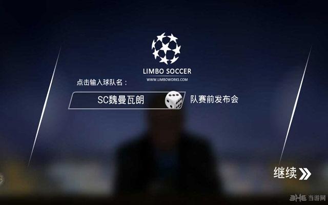 足球大师电脑版截图1