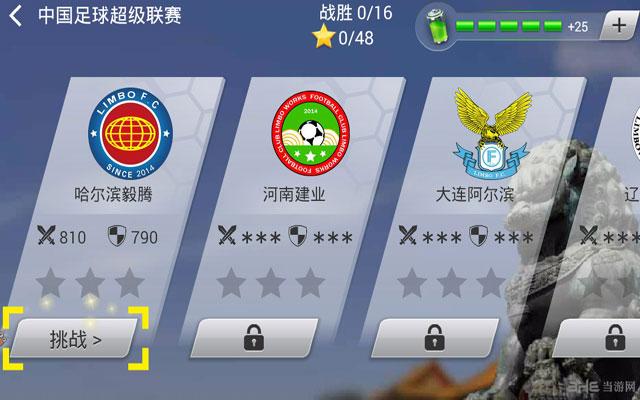 足球大师电脑版截图3