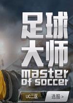 足球大师电脑版PC安卓版v3.0.0