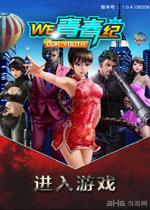 WE!青春纪电脑版PC安卓版v1.0.4