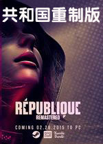 共和国重制版(Republique Remastered)Build 14538中文破解版