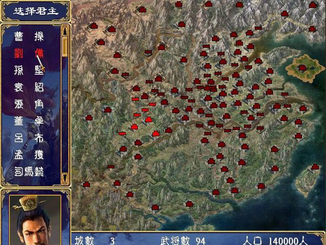 广翔三国截图2