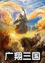 广翔三国中文版v1.3