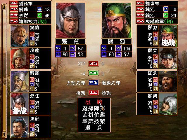 广翔三国截图3