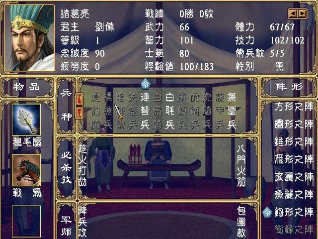 广翔三国截图4