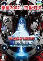 拳皇2002:终极之战