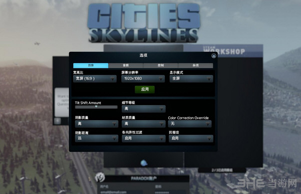 城市:天际线简体中文汉化补丁截图0