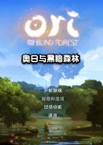 ������ڰ�ɭ��(Ori and the Blind Forest)�����ƽ��