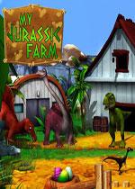 我的侏罗纪农场
