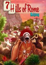罗马的七座山丘:麻将