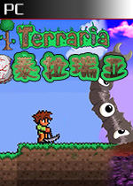 泰拉瑞亚(Terraria)中文汉化破解版v1.3.4.2