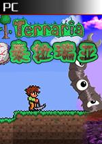 泰拉瑞亚(Terraria)中文汉化破解版v1.3.4.4