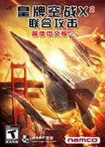 皇牌空战X2:联合攻击