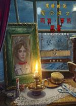 黑暗传说7:爱伦坡之玛丽・罗热疑案
