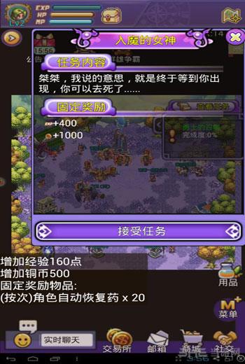 帝国OL电脑版截图3