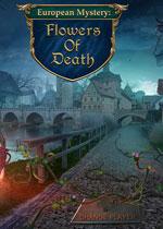 欧洲谜案3:死亡之花