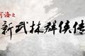 河洛之新武林群侠传确定跳票 游戏内容将大幅度修改