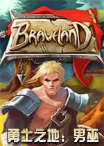 勇士之地:男巫(Braveland Wizard)中文破解修订版v2.0.0.1