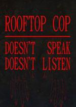 屋顶的警察