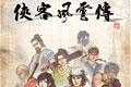 河洛之新武林群侠传正式更名为侠客风云传 侠客江湖由你做主