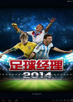 足球经理2014电脑版(Football Manager Handheld 2014)PC安卓版v5.1.2