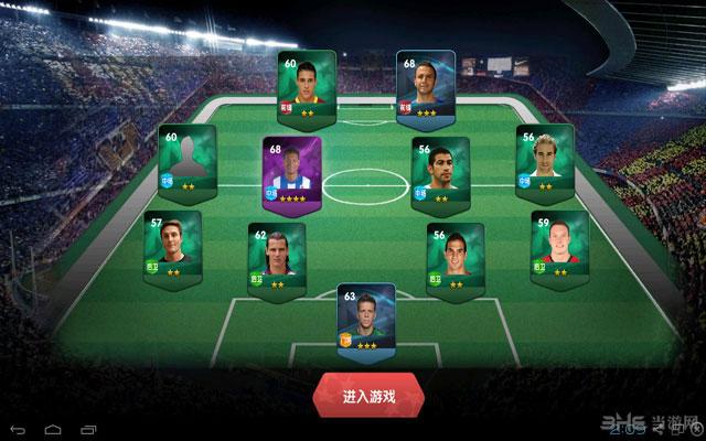足球世界杯电脑版截图1