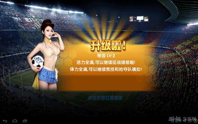 足球世界杯电脑版截图3