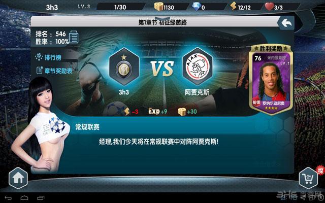 足球世界杯电脑版截图4