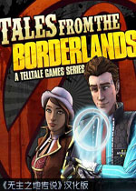 无主之地传说第1-5章(Tales from the Borderlands)破解版