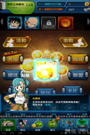 龙珠Z神与神电脑版截图5
