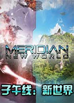 子午线:新世界(Meridian:New World)中文破解版v1.04a