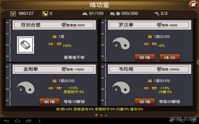 江湖外传电脑版截图4
