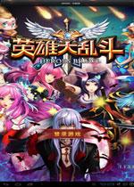英雄大乱斗电脑版(Heroes of the fantasy)PC安卓版v2.0