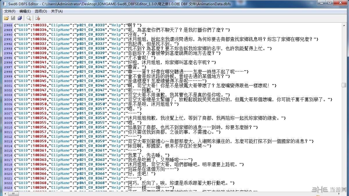 轩辕剑外传:穹之扉DBFS数据文件编辑工具截图0