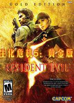 生化危�C5:�S金版(Resident Evil 5 Gold Edition)中文破解版v1.1.0