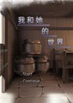 我和她的世界(The world of mine)中文正式版1.1