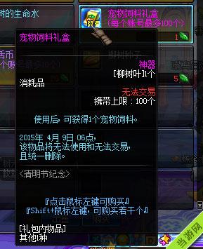 dnf2015清明节活动介绍 萌萌柳树宠物免费送图片
