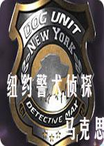 纽约警犬:侦探马克思