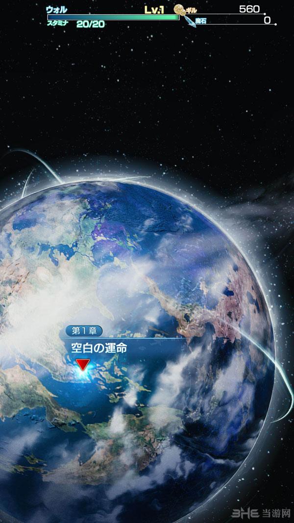 Mevius最终幻想最新截图2