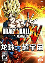 龙珠:超宇宙(Dragon Ball Xenoverse)整合全DLC中文破解版v1.0.8.00