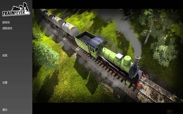 狂热火车截图0
