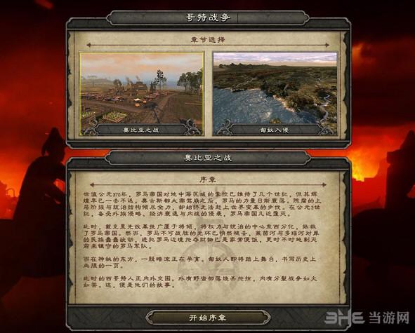 阿提拉:全面战争简体中文汉化补丁截图0