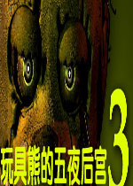 ����ܵ���ҹ��3(Five Nights at Freddy's 3)�ƽ��