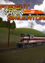 货运火车模拟