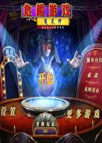 危险游戏2:魔术师