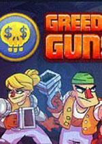 贪婪的枪(Greedy Guns)中文版v1.05