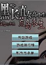 黑长直女高中生荒岛求生中文版