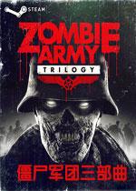 僵尸军团三部曲(Zombie Army Trilogy)中文破解版