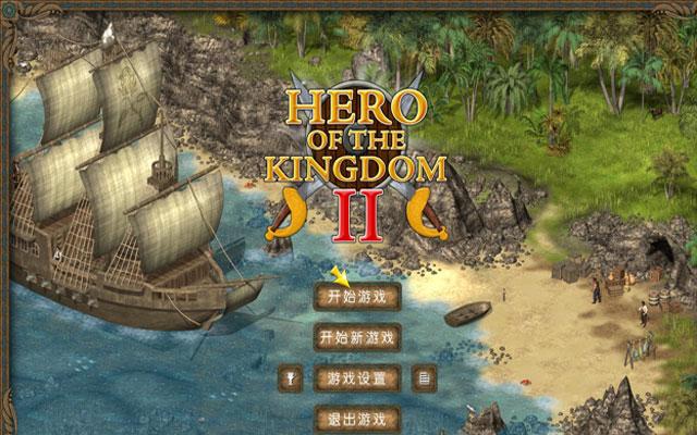 王国英雄2截图0