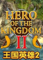 ����Ӣ��2(Hero Of The Kingdom2)PC�����ƽ��v1.15